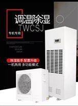 調溫工業除濕機出租 廠家直銷  3C認證
