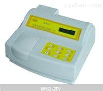 WGZ-2PJ型啤酒浊度计