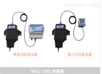 WGZ-200C型在线浊度仪