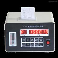 CLJ-E万级洁净厂房检测小流量尘埃粒子计数器