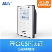 冷鏈溫度記錄儀遠程溫濕度監測系統