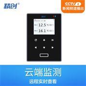GPRS冷鏈冷庫安全溫度監測儀