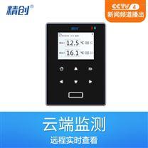 WIFI冷鏈冷庫溫度監控系統