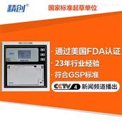 仓库温湿度记录仪 冷藏冷链温度计自动打印
