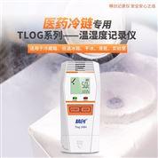 高精度冷鏈運輸醫藥溫濕度記錄儀