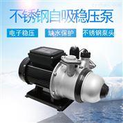 水壓不足自吸增壓泵不銹鋼穩壓泵