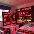 OSEN-FY深圳负氧离子在线监测系统厂家助力过环评