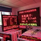 OSEN-FY湖南省负氧离子远程发布系统可以监测参数