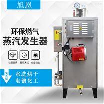 旭恩燃气蒸汽发生器药材烘干专用蒸汽锅炉