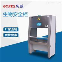 北京生物化學潔凈安全柜