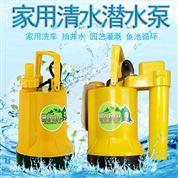 花園魚池清水抽水機排水泵小型自動潛水泵