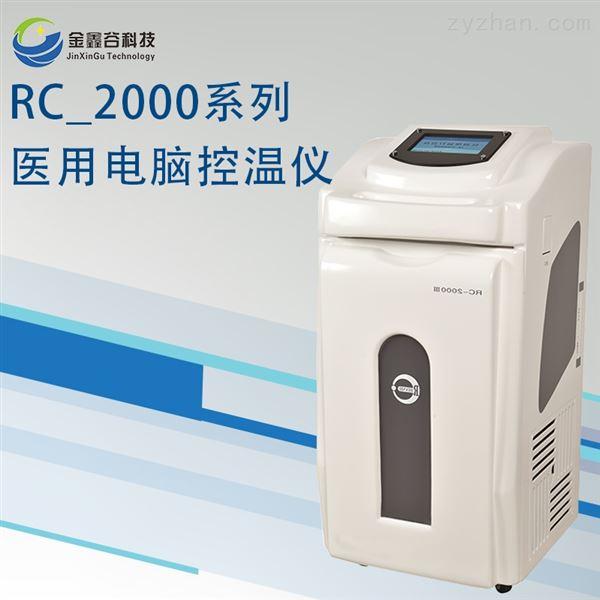 医用智能亚低温电脑控温仪