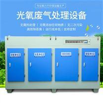 翔鸣环保光氧催化废气处理设备废气净化器