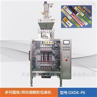 DXDK-P6多列圓角異形袋顆粒包裝機