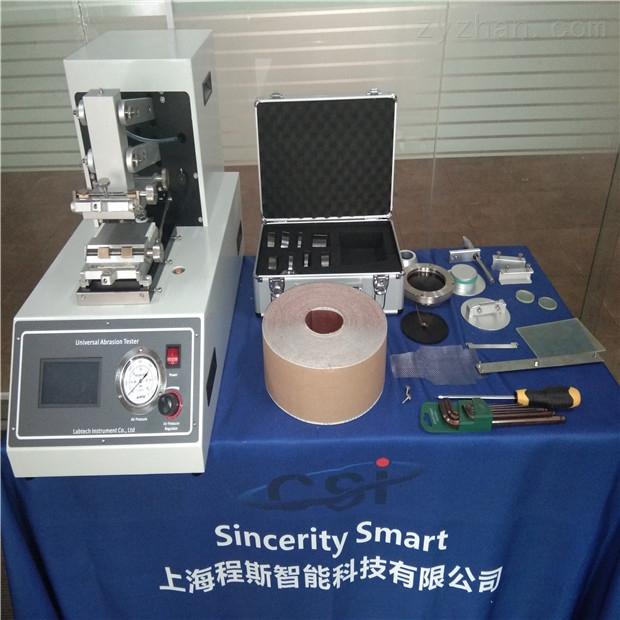 国际通用耐磨试验机