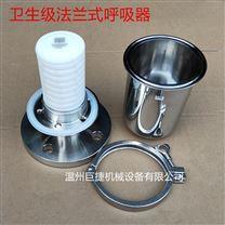 衛生級水箱專用呼吸器 304不銹鋼移動儲罐