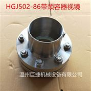 HGJ501-86碳钢对夹视镜DN50 80 100 125 150