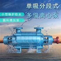 DG型卧式多级离心泵锅炉泵