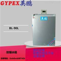BL-200DM90L防爆冰箱0-10℃