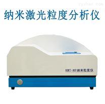 催化劑激光納米粒度分析儀