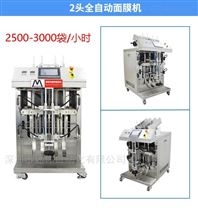 MN-T202迷你自动化面膜灌装机
