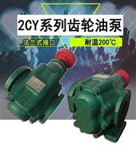 2CY系列导热油泵齿轮油泵