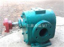 红旗高温泵厂LB-18/0.6沥青保温齿轮泵