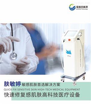 射频治疗仪解决皮肤屏障设备