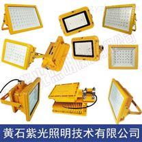 紫光照明GB8150燈具-GB8150LED防爆燈GB8150