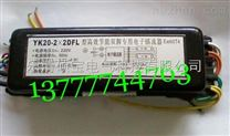 YK18-2×DFL型高效節能單腳專用防爆電子鎮流器