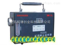 礦用粉塵采樣器CCZ20