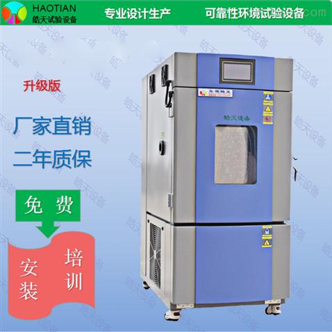 溫濕度測試老化恒溫恒濕試驗箱 100升