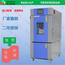东莞市小型环境试验箱 升级版