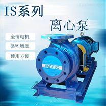 3寸空調泵IS系列臥式單級離心泵