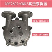 不銹鋼廠用真空設備配件真空泵泵殼