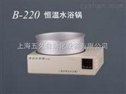 恒温水浴锅|B-220