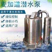 溝槽電梯井自動排水泵 不銹鋼小型潛水泵