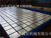 大型铸铁平台厂价销售型号齐全质量保证