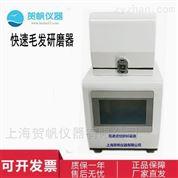 上海/全自动样品快速研磨仪