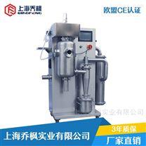 实验室用小型喷雾干燥机生产厂家价格