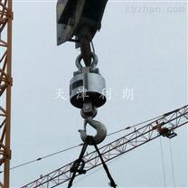 天津5噸無線帶打印吊秤,10T無線傳輸吊鉤秤