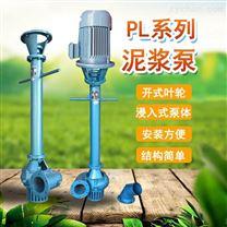 三角水泵厂3寸泥浆泵浸入式浓浆泵3PL-180A