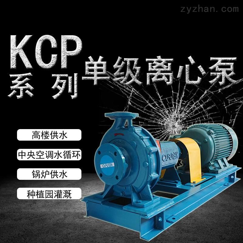 蜗壳式离心泵KCP系列循环泵