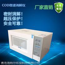 COD微波消解儀第三方檢測環保局推薦
