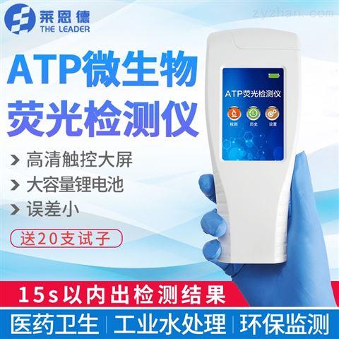 ATP细菌荧光检测仪