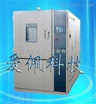高低溫快速溫變試驗箱/東莞快速溫變試驗箱