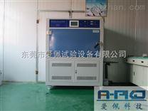 耐紫外光老化試驗箱