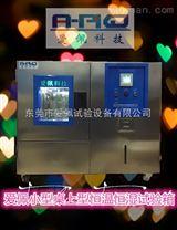 臺式恒溫恒濕試驗箱/小型的恒溫恒濕箱