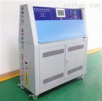 紫外線老化測試設備/紫外光老化試驗箱
