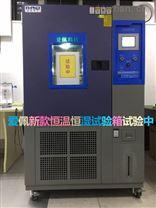 溫濕度環境模擬試驗箱